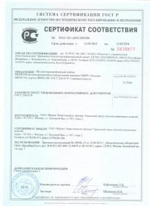 Сертификат соответствия,
